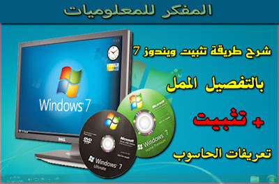Install Windows 7 on the computer