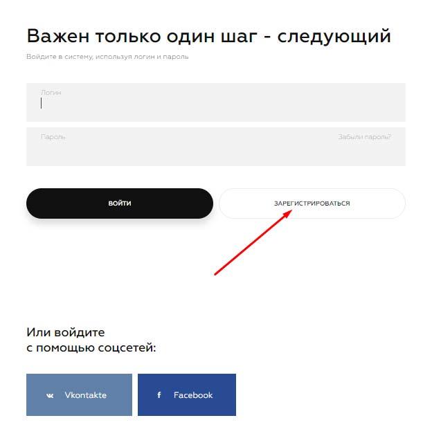 Регистрация в CapEX24 2