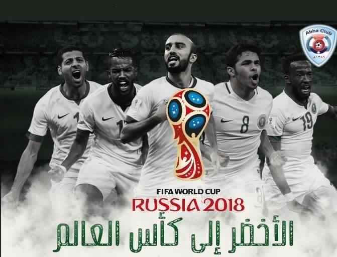 موعد مباراة السعودية وأوكرانيا