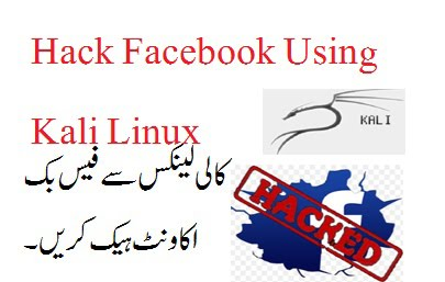 Kali Linux Se Facebook Ya Koi Bhi Account Kese Hack Kare