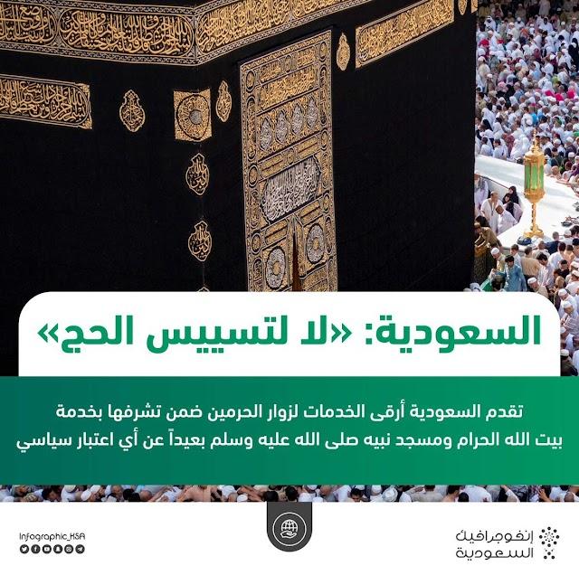 #جرافيك | #صحيفة_الشرق | #السعودية : لا لتسييس #الحج