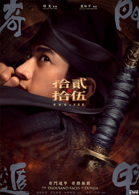 Trailers y carteles de próximos estrenos en Asia: The Thousand Faces of Dunjia (2017)