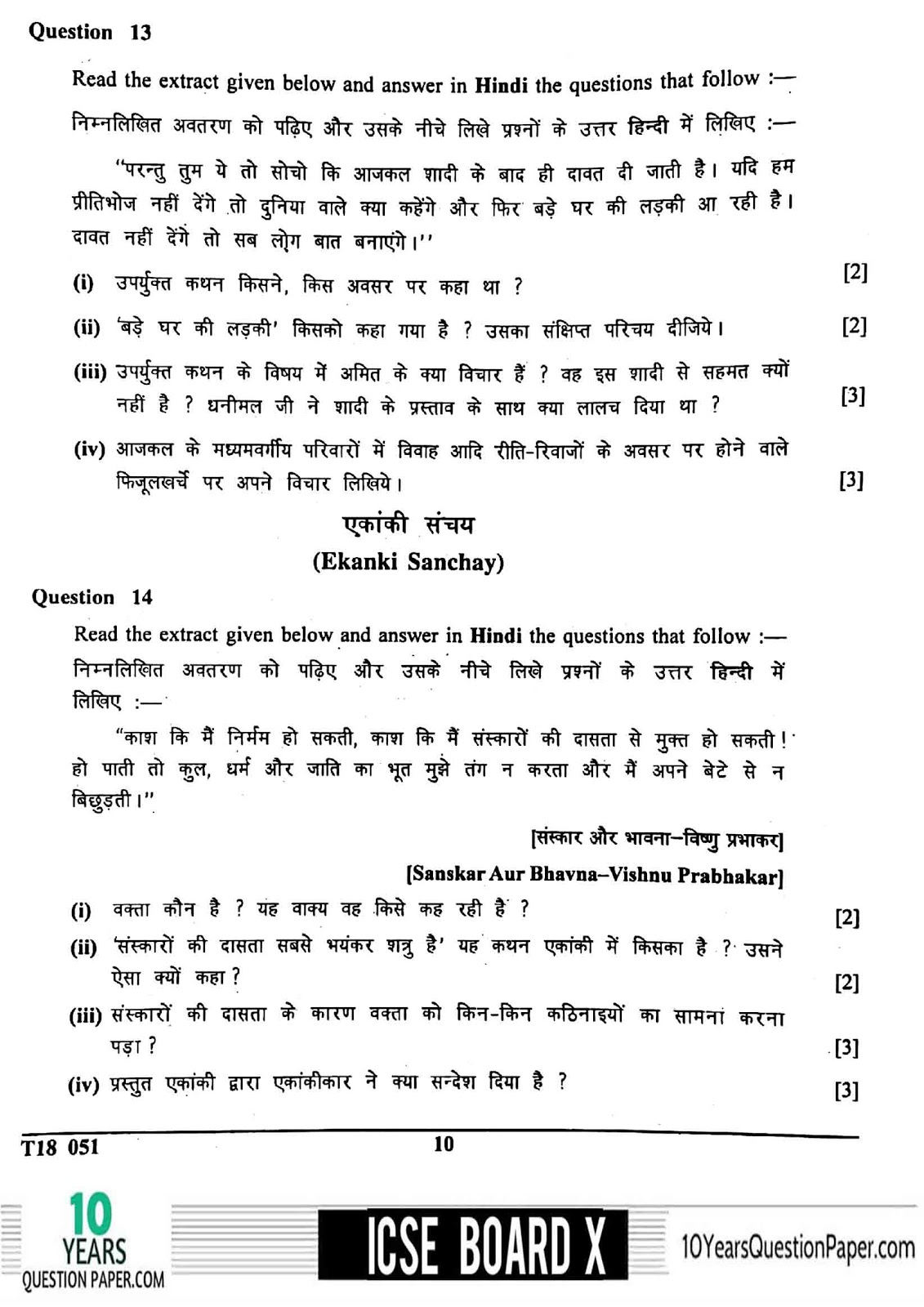 ICSE Board 2018 class 10th Hindi question paper page-10