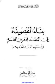 بناء القصيدة في النقد العربي القديم في ضوء النقد الحديث