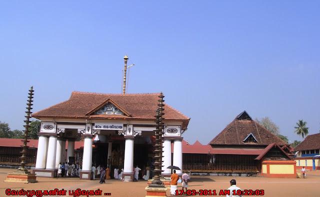 Vaikom Mahadeva Temple Kottayam