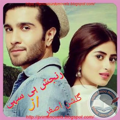 Free download Runjash he sahi novel by Gulshan Asghar Episode 3 pdf