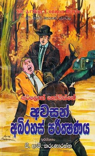 Sherlock Holmes Sinhala Ebook