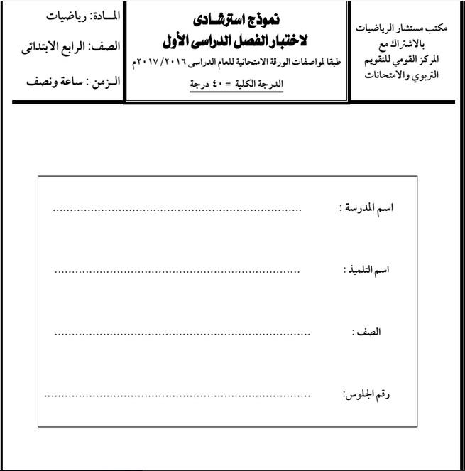 نماذج اختبارات وإمتحانات للصف الرابع الابتدائي