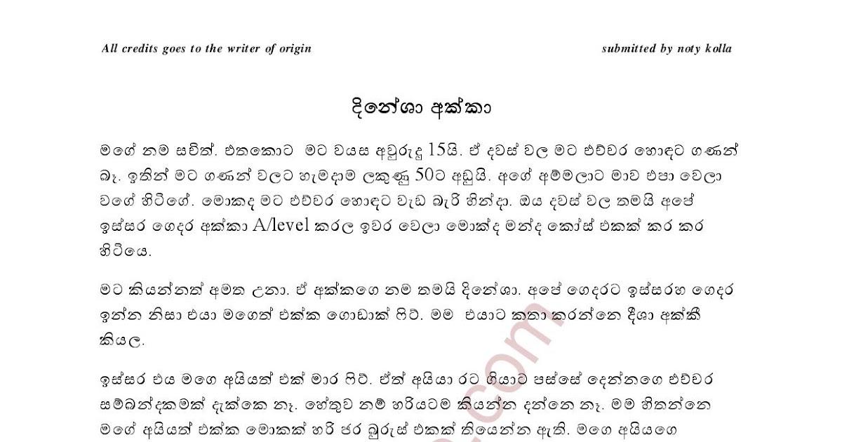 Hukana Katha Sinhala: Wela Katha Podi Kale 1