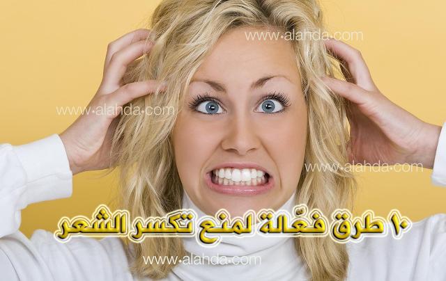 10  طرق فعّالة للتخلص من تقصف الشعر وجعل شعرك كالحرير في اسبوع مجربة  ...