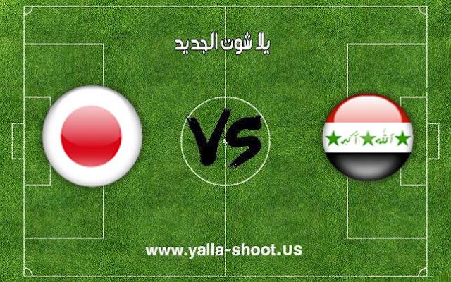 ملخص مباراة العراق واليابان اليوم 25/10/2018 كأس أسيا تحت سن 19 سنة