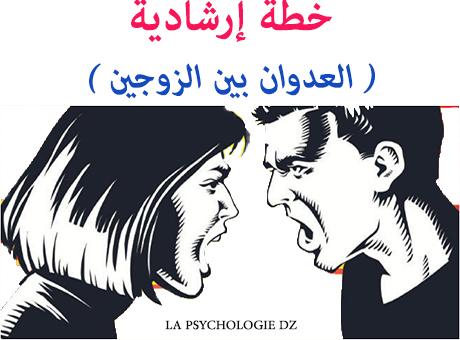 خطة ارشادية لتخفيض العنف بين الزوجين pdf