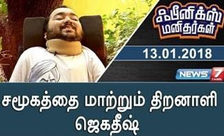 V G Jagadeesh in Pheonix Manithargal   News 7 Tamil