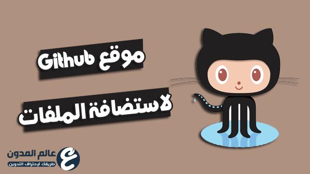 شرح طريقة استضافة ملفات css و javascript على موقع Github