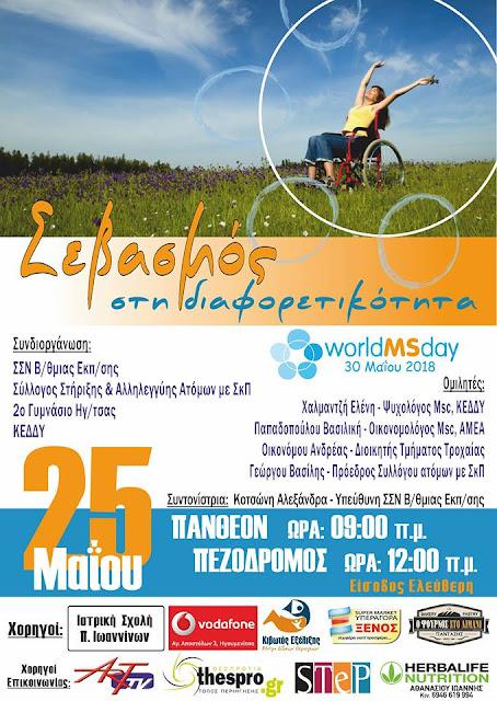 Ηγουμενίτσα: Σεβασμός στην Διαφορετικότητα