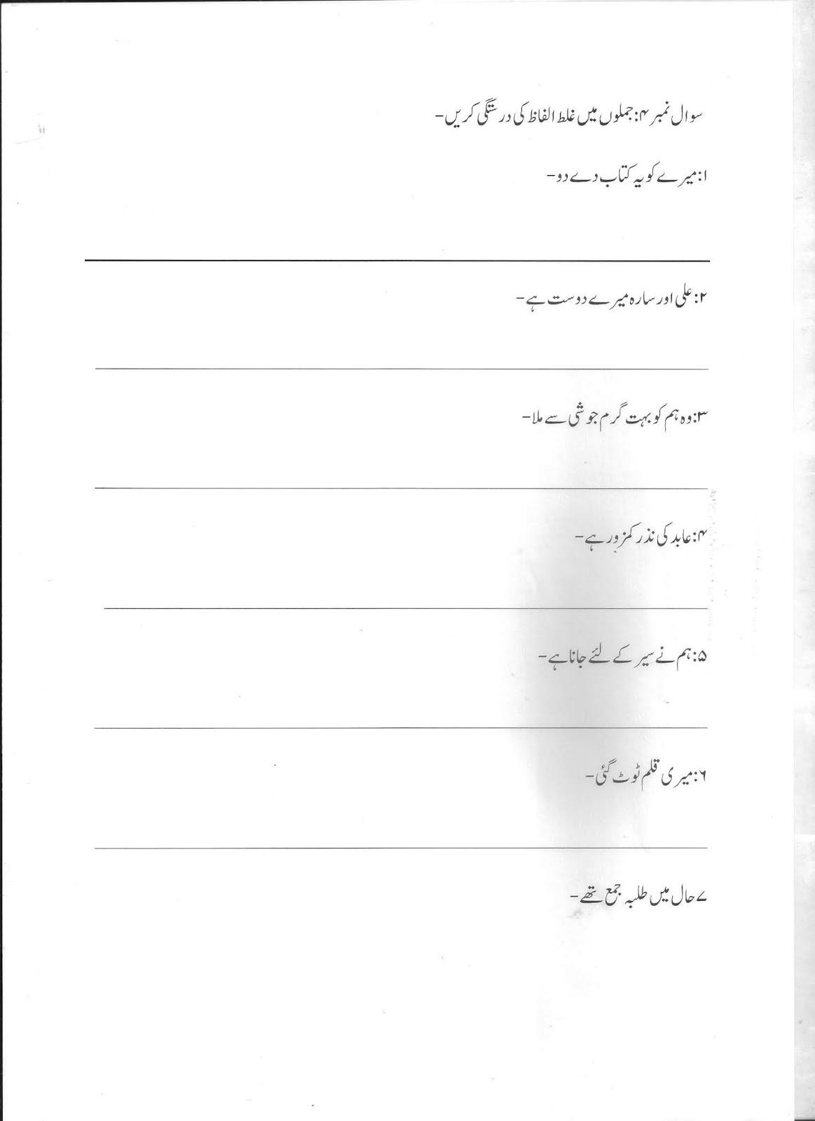 Urdu Revision Worksheet (3rd Class Test)