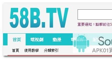 58B.TV 【官方網站網址連結】58bTV線上看電影,58btv替代網站最近有許多網友來信,推薦娛樂網站,他們也都會放上(當然還有英文),大陸劇 - 【下載】APK01軟體中心