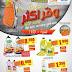 TSC Sultan Center Kuwait Wholesale - Promotion