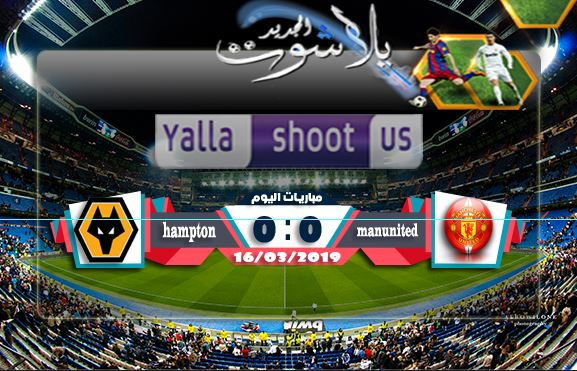 اهداف مباراة مانشستر يونايتد وولفرهامبتون اليوم 16-03-2019 كأس الإتحاد الإنجليزي