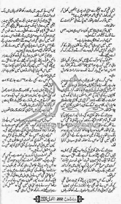 Karakoram ka taj mehal urdu novel
