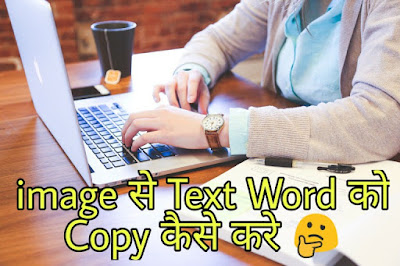 image or photo Se Text Word copy kaise kare