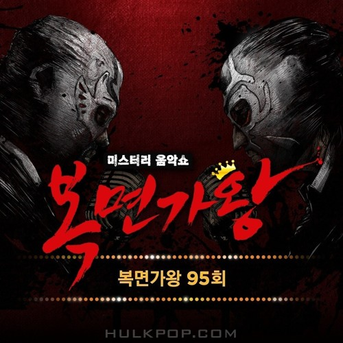 Various Artists – King of Mask Singer Ep.95