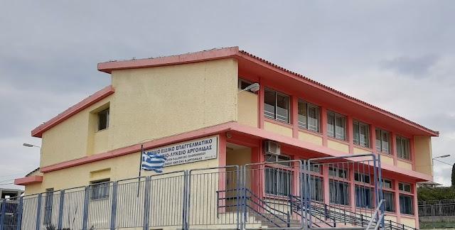 Σχολικές μονάδες Δήμου Ναυπλιέων: Ειδικό Επαγγελματικό Γυμνάσιο και Λύκειο Αργολίδας (Λευκάκια)