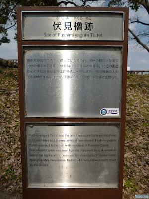 大阪城伏見櫓跡