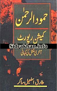 Hamood ur Rahman Commission Report Akhri Signal