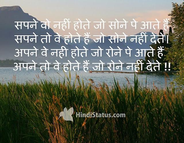 Dreams - HindiStatus