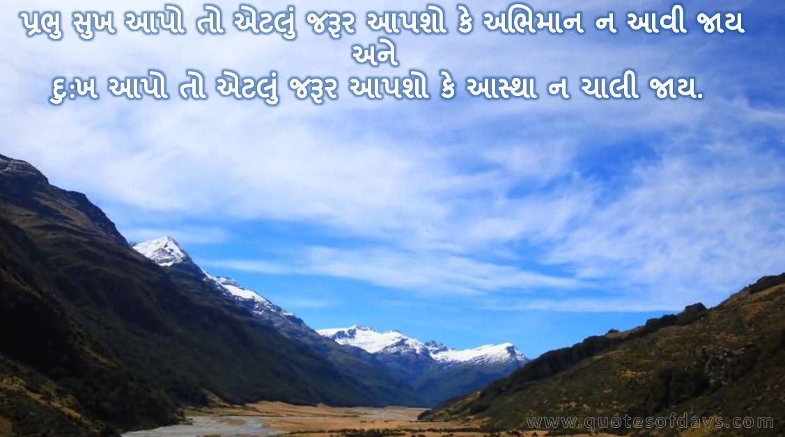 Prabhu sukh apo to atlu jarur apsho ke abhiman na avi jay ane duKha apo to etalu jarur apasho ke astha na cali jay.