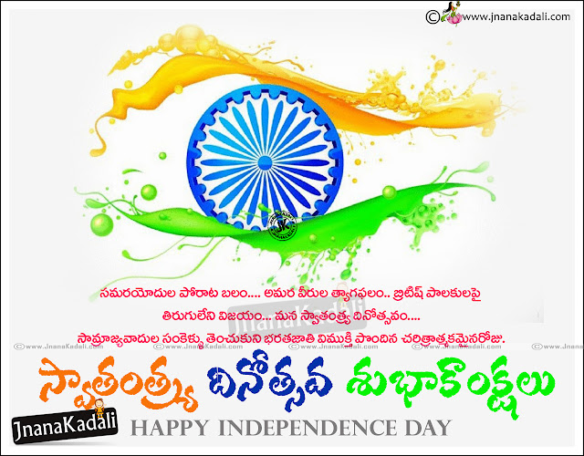 Online best latest telugu independence day greetings quotes hd wallpapers with latest telugu independence day messages in telugu language 70th independence day best hd wallpapers quotes greetings for Whats App Nice best latest telugu independence day wishes greetings