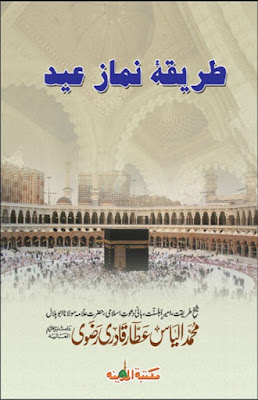 Download: Tariqa-e-Namaz-e-Eid pdf in Farsi by Ilyas Attar Qadri