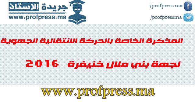 مذكرة الحركة الجهوية الانتقالية لجهة بني ملال خنيفرة للموسم 2016