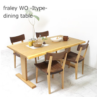 【DT-FRAL-010-I-WO】 フレリー WO -Itype- dining table