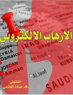 تحميل , كتاب : الإرهاب , الإلكتروني , PDF