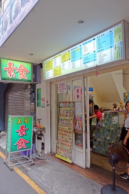 美馨蔬食(桃園店)~桃園素食