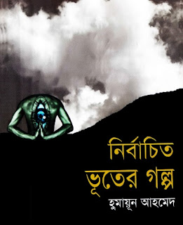 Selected Bengali Horror Stories By Humayun Ahmed Bengali PDF e-book