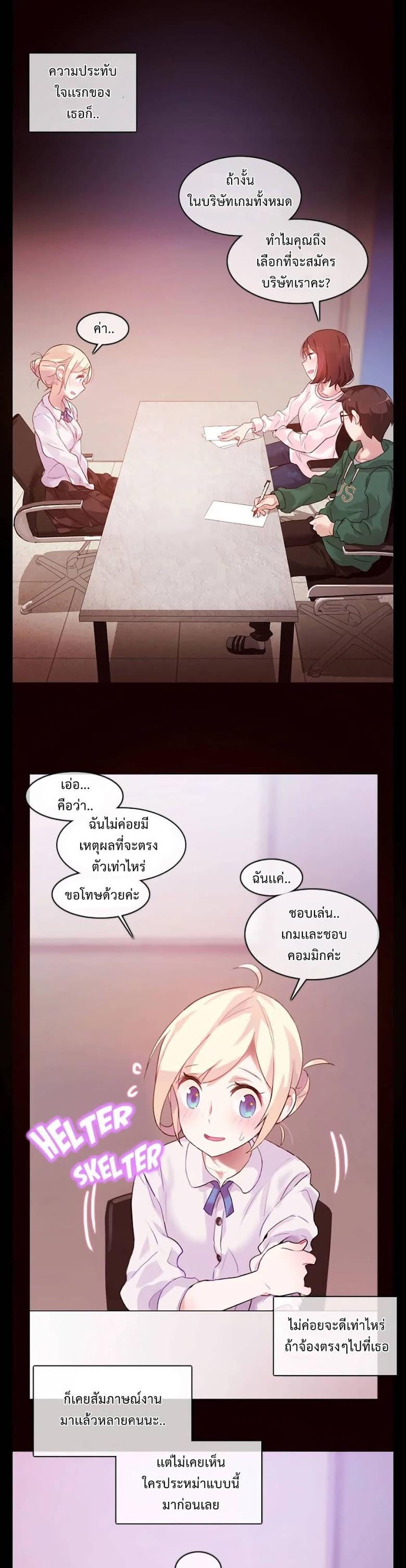 A Pervert s Daily Life - หน้า 9