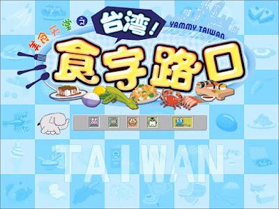 美食天堂之台灣食字路口繁體中文版下載,類似大富翁的益智休閒遊戲!