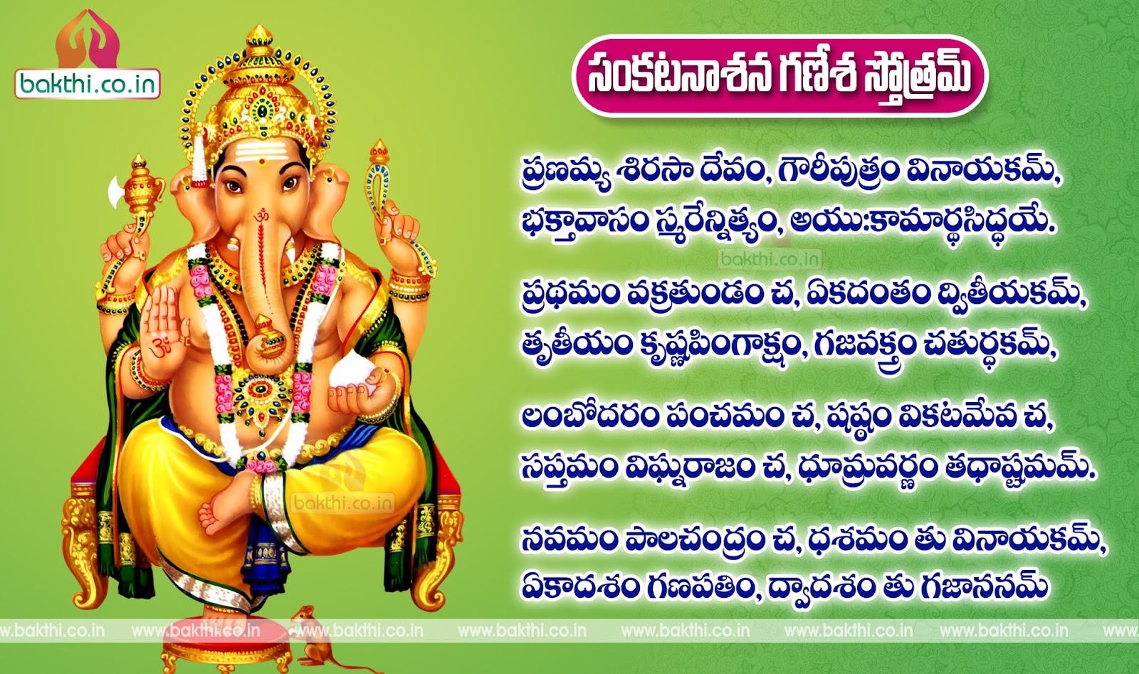 Sankata nashana ganesha stotram telugu mp3 download.