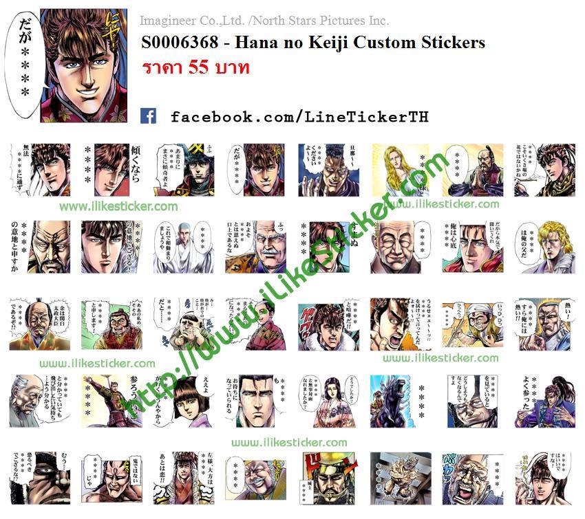 Hana no Keiji Custom Stickers