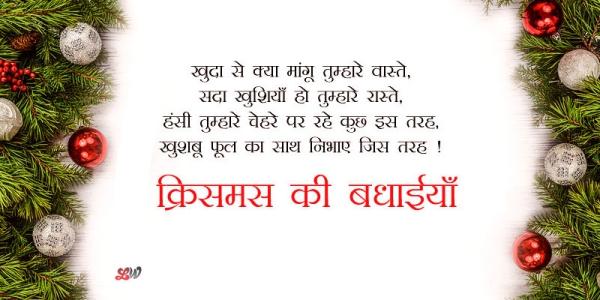 Xmas Shayari in Hindi and English 2022