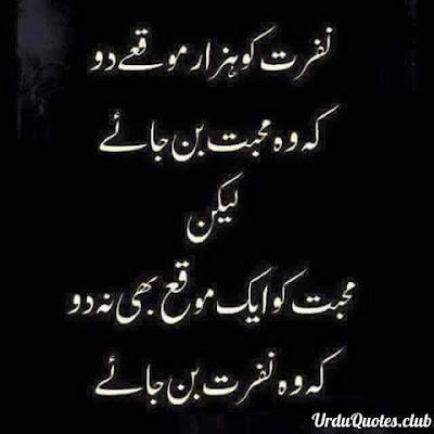 Nafrat ko hazar mouqay du k woh mohabbat ban jaye lekin mohabbat ko ek mouka na du k woh nafrat ban jaye..