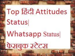 Top-Hindi-Attitudes-Status