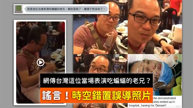 台灣 老兄 武漢肺炎 吃蝙蝠 影片 謠言 圖片