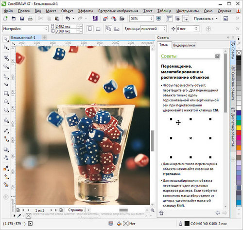 coreldraw-graphics-suite-x7-screenshot