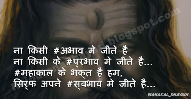 Mahakal Shayari, Bholenath Shayari, Mahadev Shayari, Lord Shiva Status, Mahakal Attitude Status,