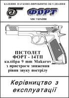 Форт-14ТП мануал