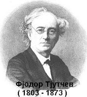 Фјодој Тјутчев | НЕСАНИЦА